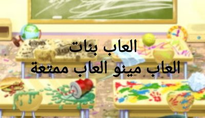العاب بنات وأحدث العاب مينو مليئة بالتحدي والمتعة والمغامرة