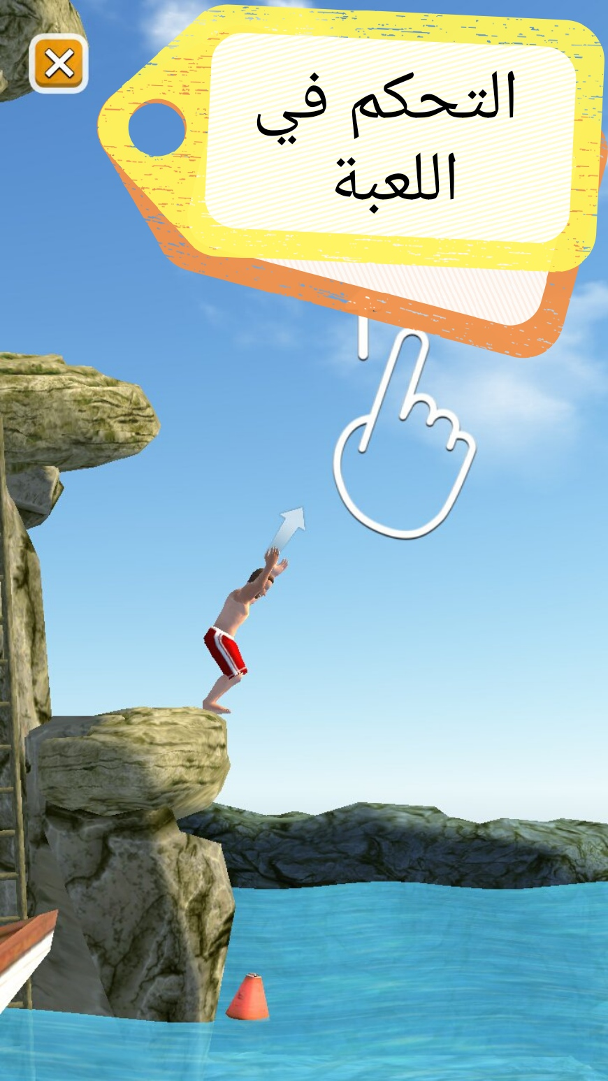 التحكم في لعبة Flip Diving