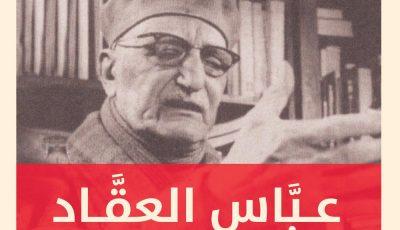 نبذة عن سلسلة العبقريات الإسلامية للكاتب عباس محمود العقاد