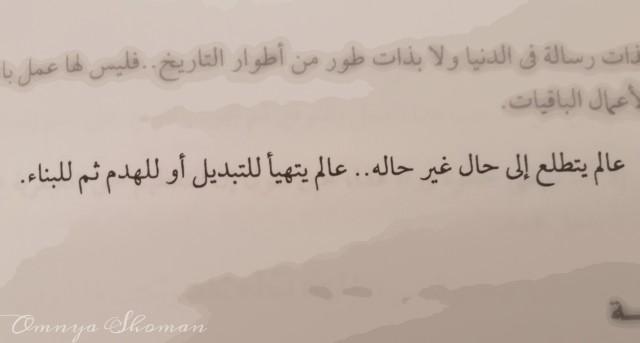 سلسلة العبقريات الإسلامية