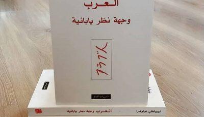 تلخيص كتاب العرب: وجهة نظر يابانية