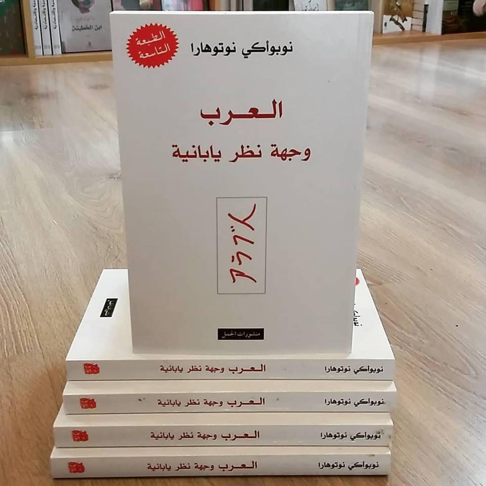 كتاب العرب: وجهة نظر يابانية