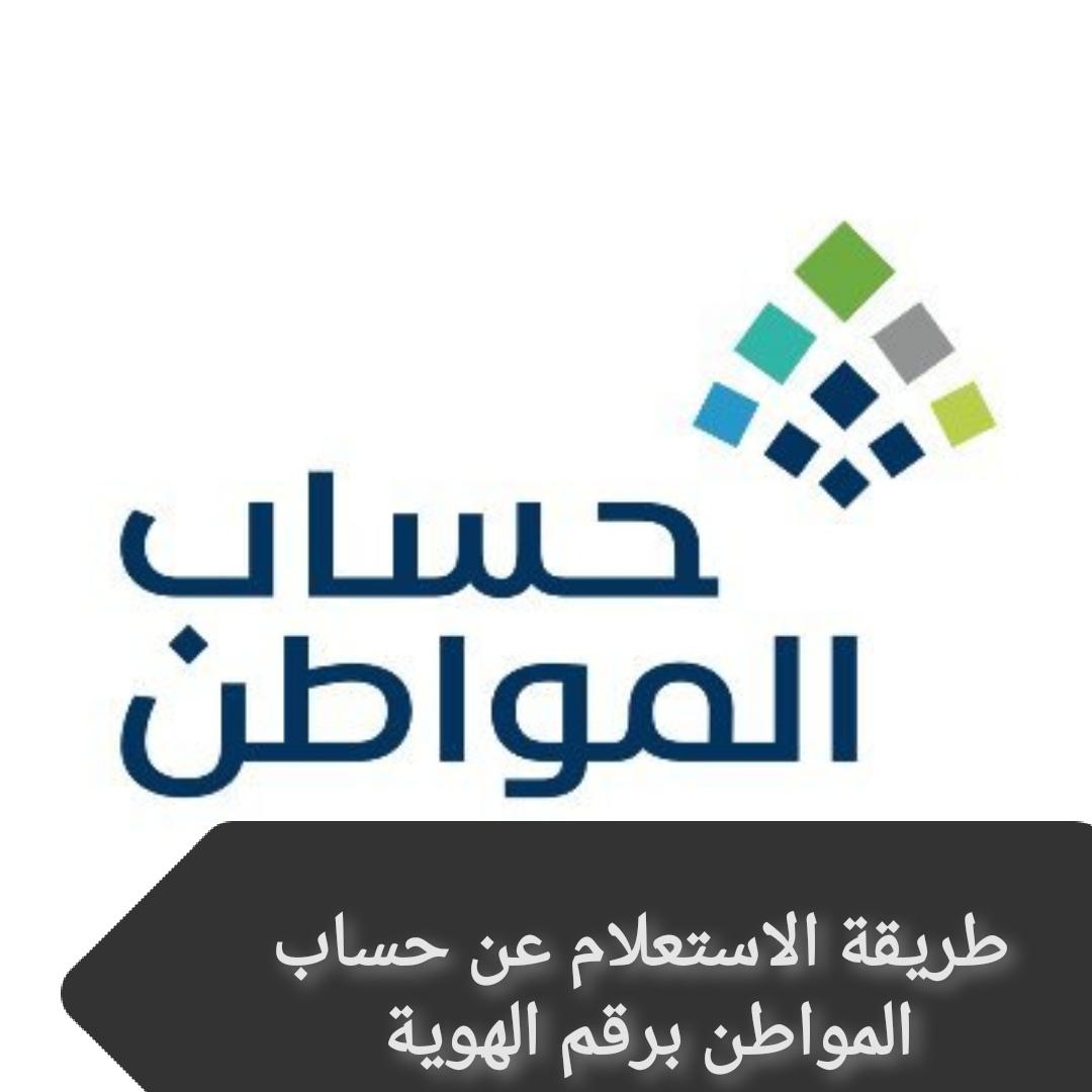 الاستعلام عن حساب المواطن دفعة 39 برقم الهوية