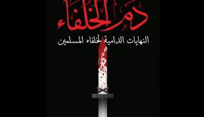 تلخيص كتاب دم الخلفاء للكاتب وليد فكري