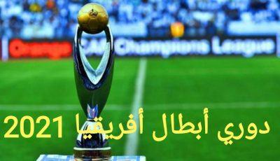 جدول مباريات دوري أبطال أفريقيا 2021 والقنوات الناقلة للبطولة
