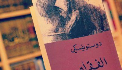 تلخيص رواية الفقراء للروائي دوستويفسكي