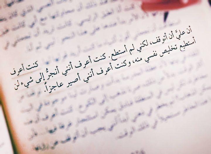 رواية في عتمة الماء