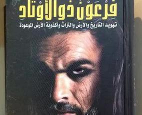 تلخيص كتاب فرعون ذو الأوتاد للكاتب أحمد سعد الدين
