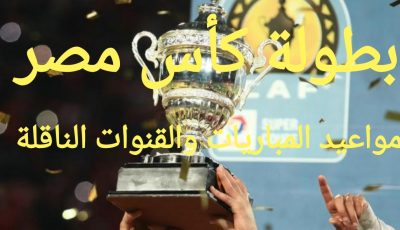 مواعيد مباريات بطولة كأس مصر والقنوات الناقلة للبطولة