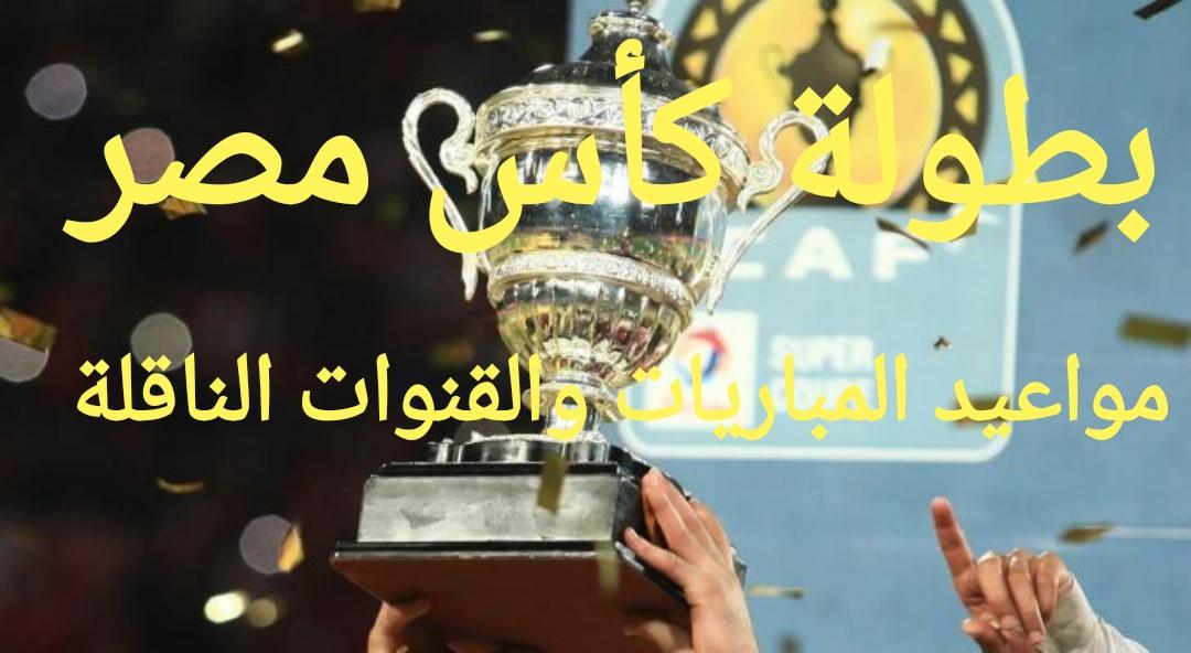 مباريات كأس مصر والقنوات الناقلة للبطولة