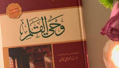تلخيص كتاب وحي القلم للكاتب مصطفي صادق الرافعي