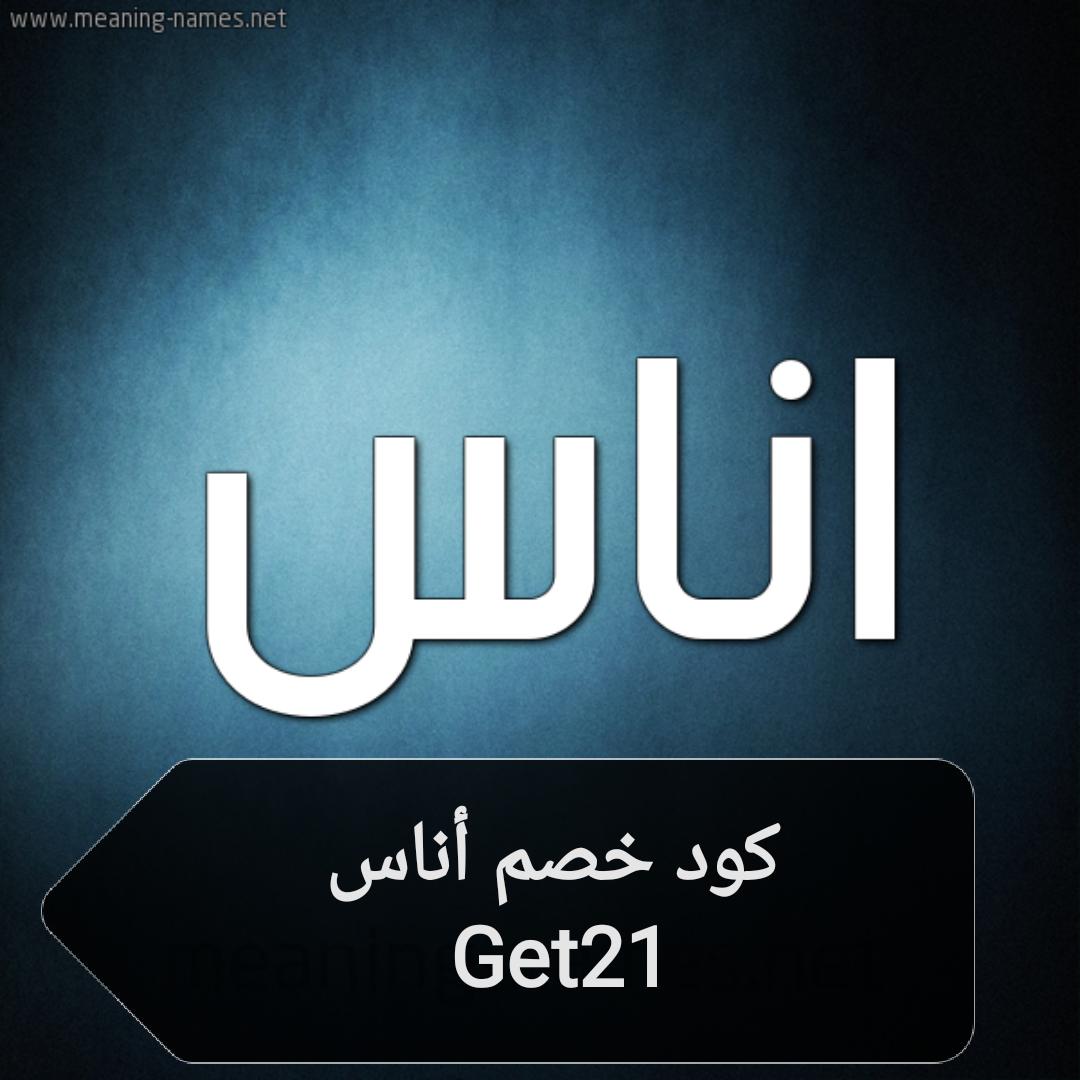 كوبون خصم أناس Get21
