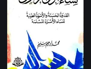 تلخيص كتاب نساء حول الرسول لمحمد ابراهيم سليم