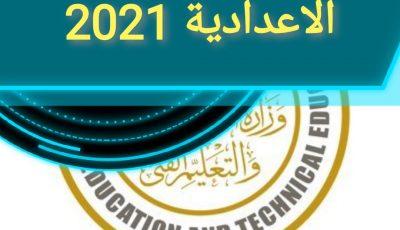 نماذج امتحان الصفوف الاعدادية 2021 وموعد الامتحان المقرر من وزارة التربية والتعليم