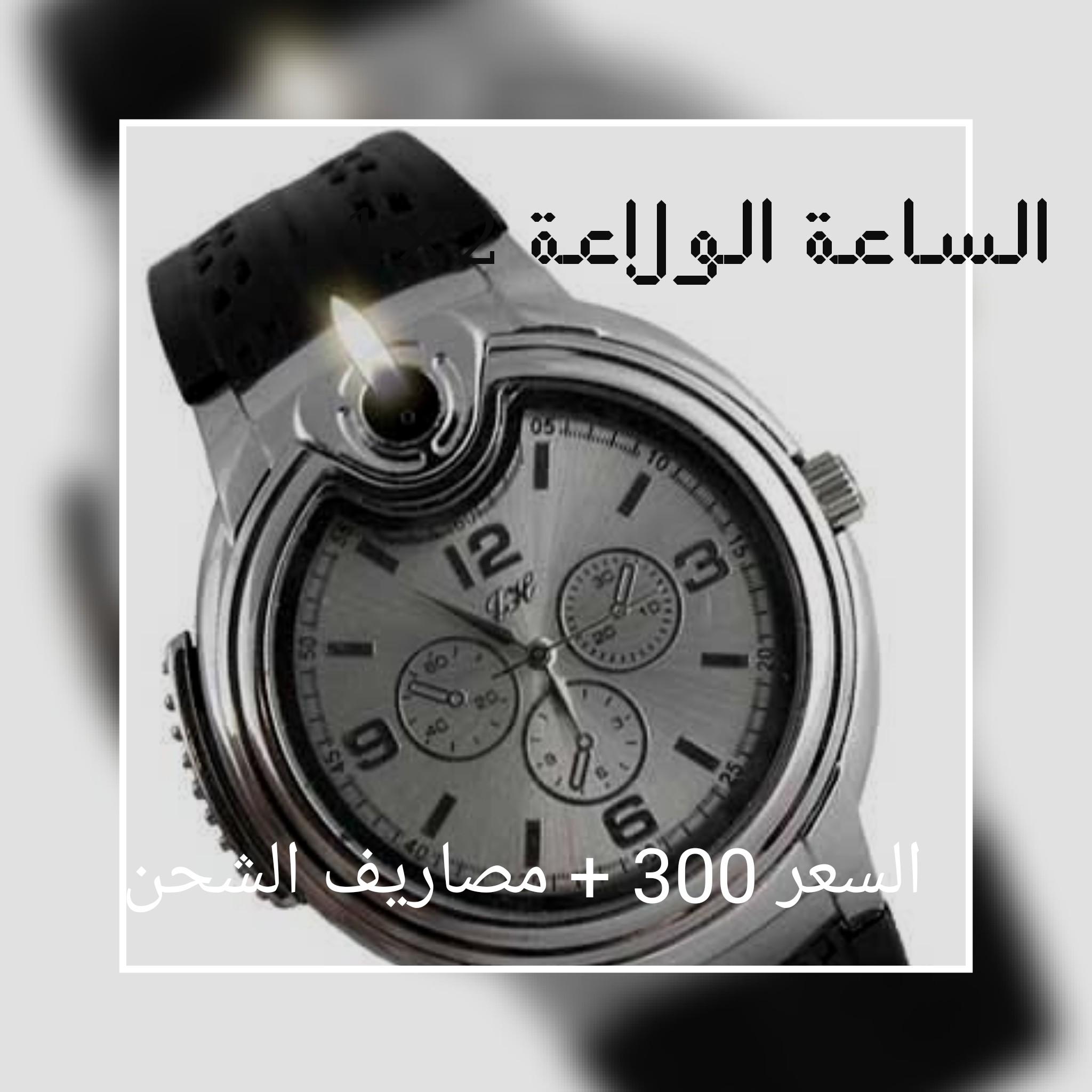 الساعة الولاعة 2×1