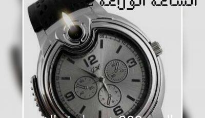 اشتري الساعة الولاعة 2 ×1 بسعر خاص جدا ومميز