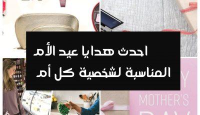 احدث هدايا عيد الأم المناسبة لشخصية كل أم 2021