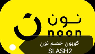 كوبون خصم موقع نون SLASH2 للتسوق الإلكتروني