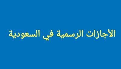 الاجازات الرسمية في السعودية 2021