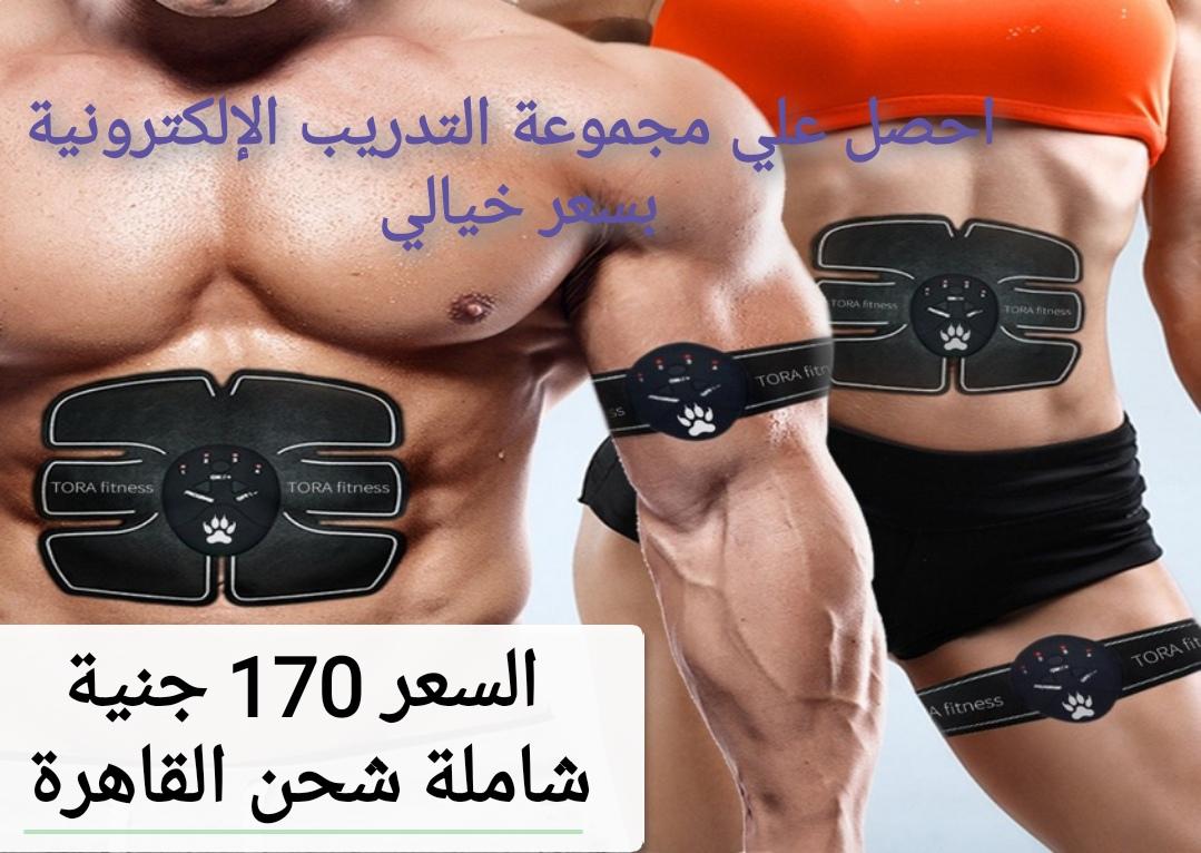 مجموعة التدريب الإلكترونية والحصول علي جسم مثالي