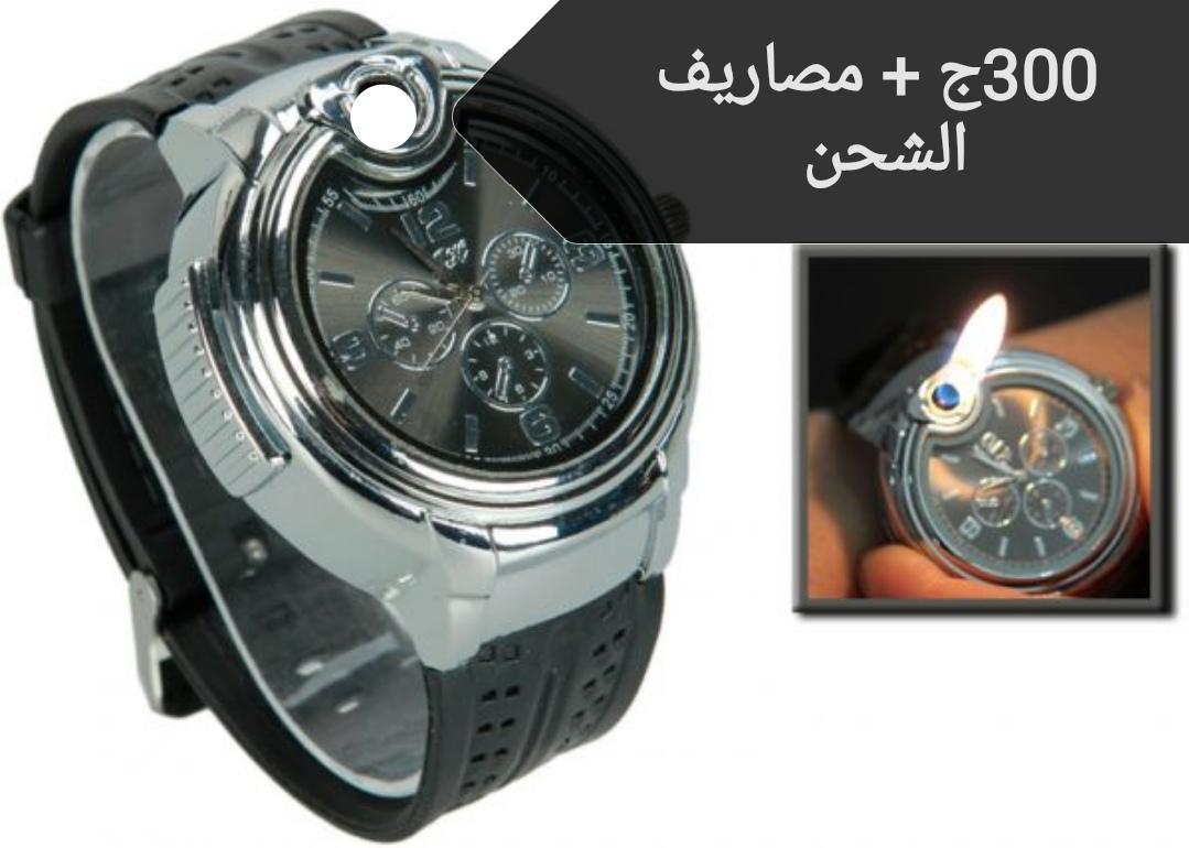 اشتري الساعة الولاعة 2 ×1 بسعر خاص جدا