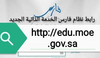 رابط نظام فارس الخدمة الذاتية الجديد edu.moe. gov. sa 1442