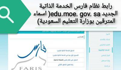 اسماء المترقين بوزارة التعليم السعودية من خلال رابط فارس الخدمة الذاتية الجديد edu.moe. gov. sa