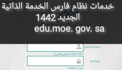 خدمات نظام فارس الخدمة الذاتية الجديد edu.moe. gov. sa