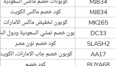 كوبونات خصم توفرها أكبر المتاجر الإلكترونية للتسوق كود خصم لجميع المتاجر 2021 كود خصم السعودية عيد الحب
