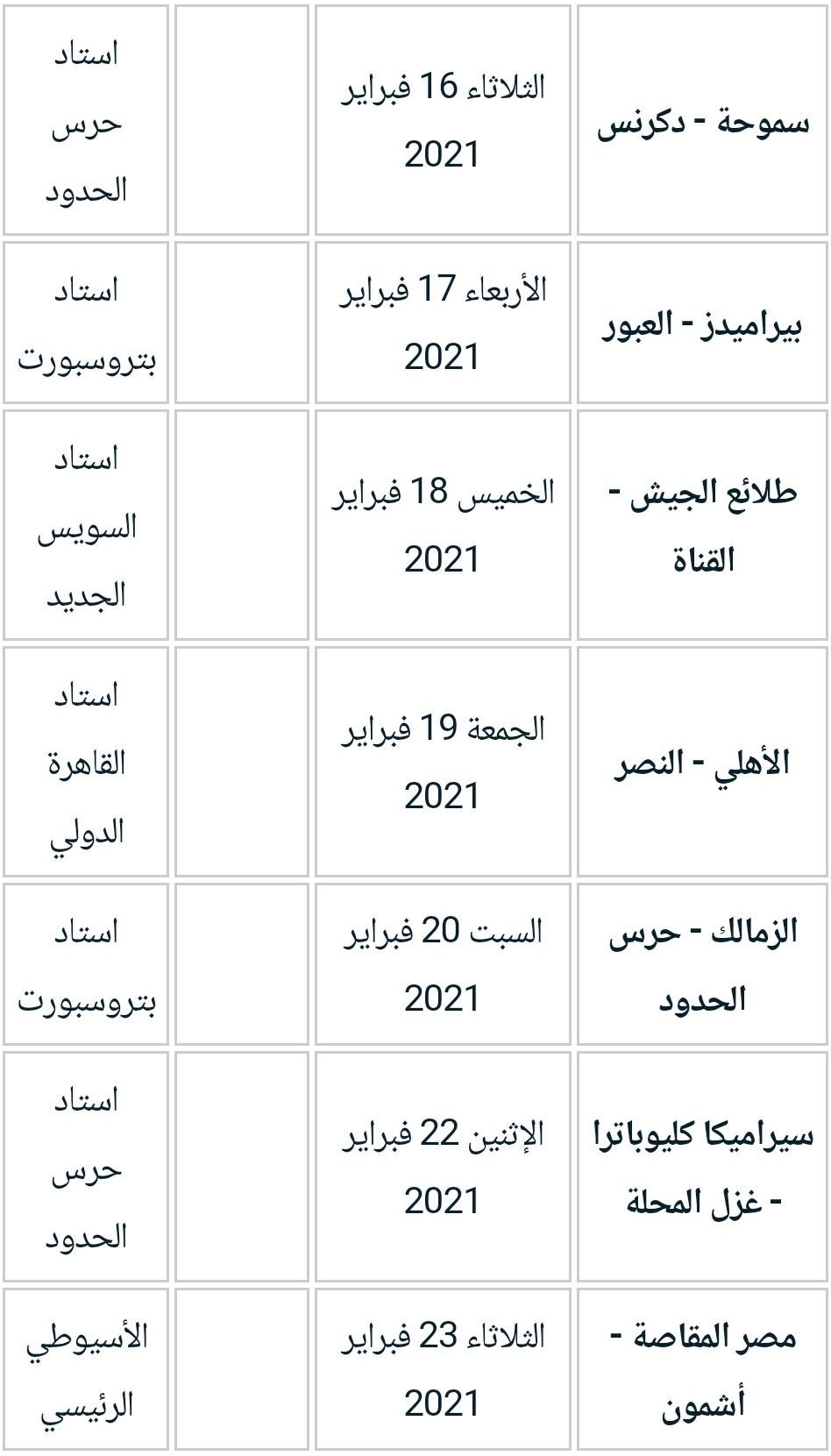 مباريات كأس مصر