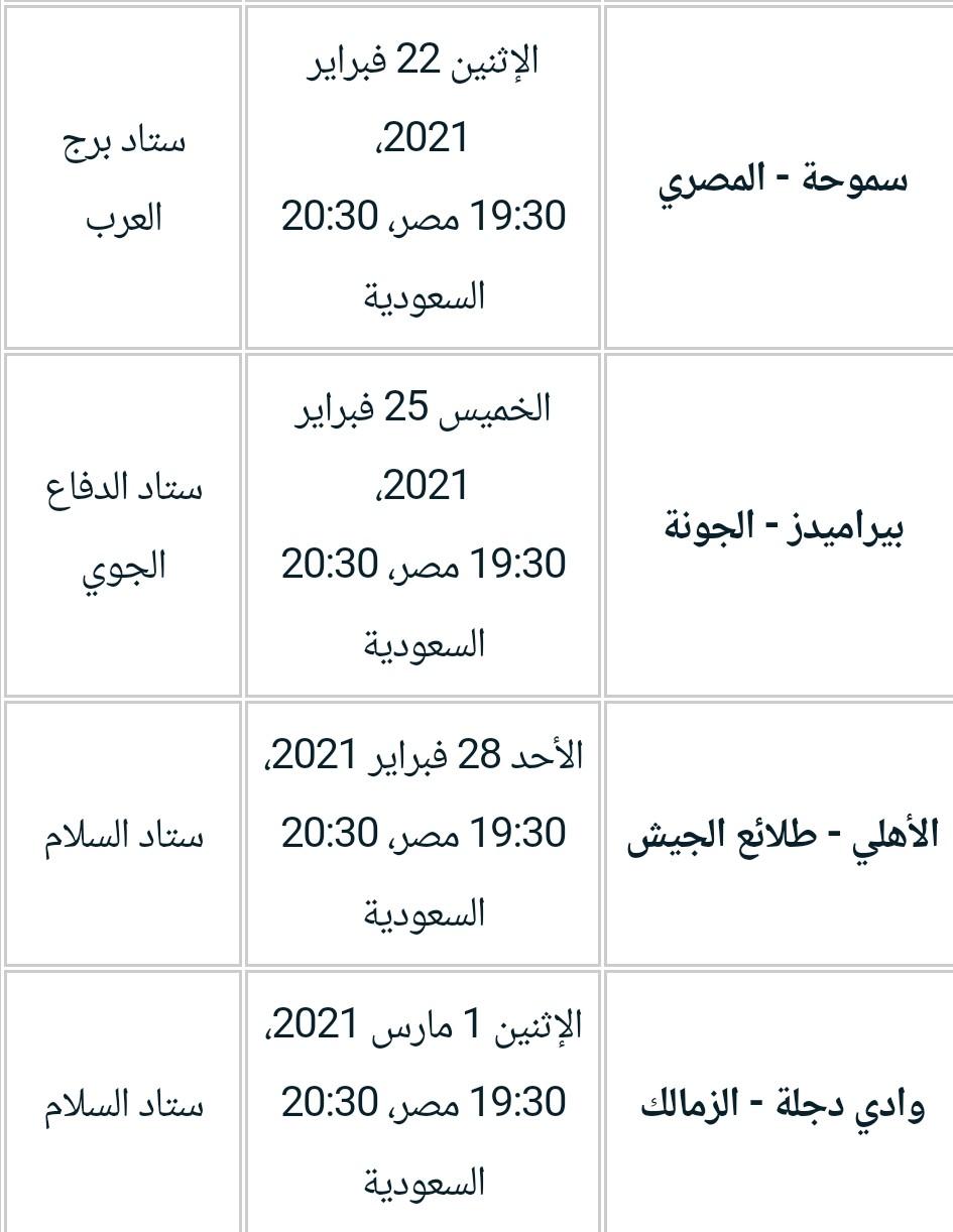 جدول مباريات الدوري المصري
