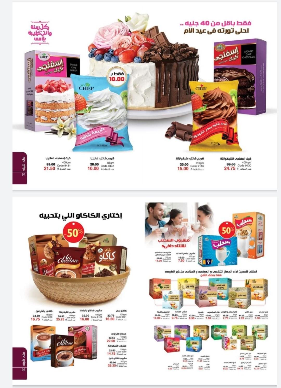 منتجات ماي واي الغذائية