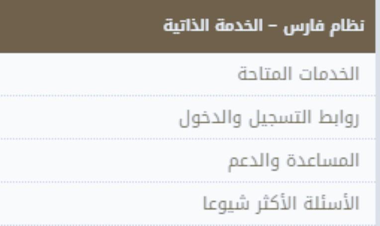 تسجيل دخول نظام فارس