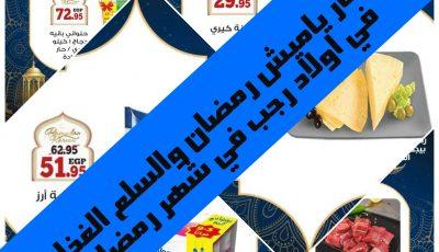 اسعار ياميش رمضان والسلع الغذائية في اولاد رجب في شهر رمضان  2021