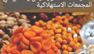 تخفيضات اسعار ياميش رمضان 2021 في المجمعات الاستهلاكية