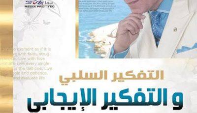 تلخيص كتاب التفكير السلبي والتفكير الإيجابي للكاتب إبراهيم الفقي