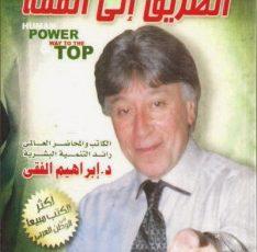 تلخيص كتاب الطاقة البشرية والطريق إلى القمة للكاتب إبراهيم الفقي