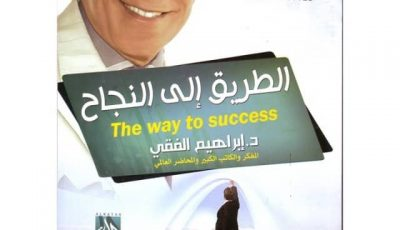 تلخيص كتاب الطريق إلي النجاح للكاتب إبراهيم الفقي