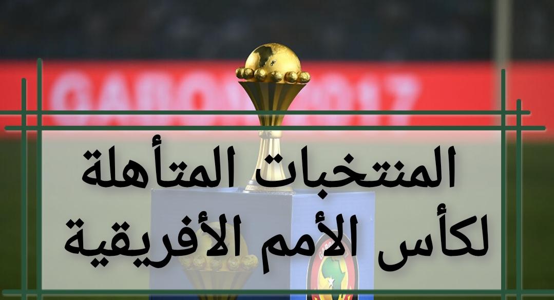 المنتخبات المتأهلة لكأس الأمم الأفريقية وتردد القنوات الناقلة لتصفيات كأس الأمم الأفريقية
