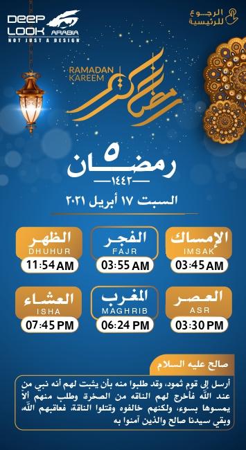 أول أيام شهر رمضان المبارك