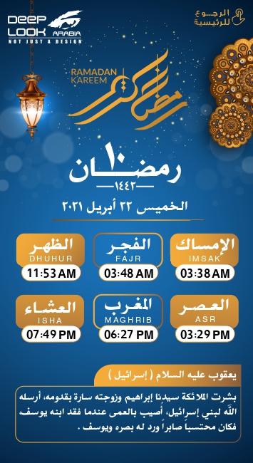 موعد أول أيام شهر رمضان المبارك