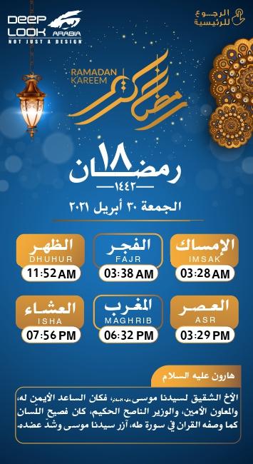امساكية شهر رمضان المبارك