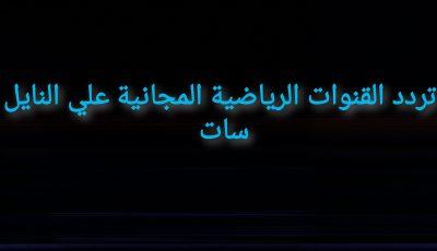 تردد قناة مكسبي الناقلة لمباراة الأهلي المصري وسيمبا التنزاني