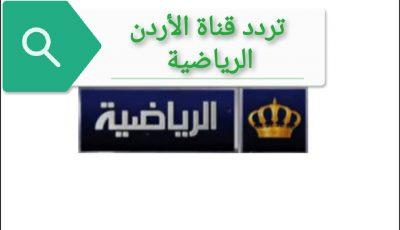 تردد قناة الأردن الرياضية 2021 متابعة مباريات الدوري الأردني الممتاز