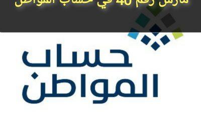 حساب المواطن يتلقي طلبات الاعتراض علي دفعة أبريل رقم 41