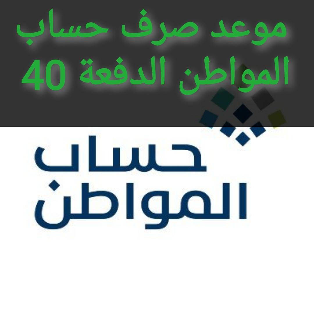 موعد صرف حساب المواطن شهر مايو الدفعة رقم 42 - نبض السعودية