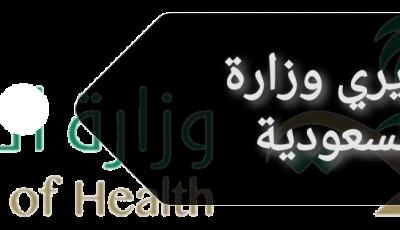 خطوات التسجيل في خدمة مديري وزارة الصحة السعودية