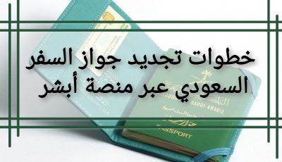 خطوات تجديد جواز السفر السعودي عبر منصة أبشر الإلكترونية