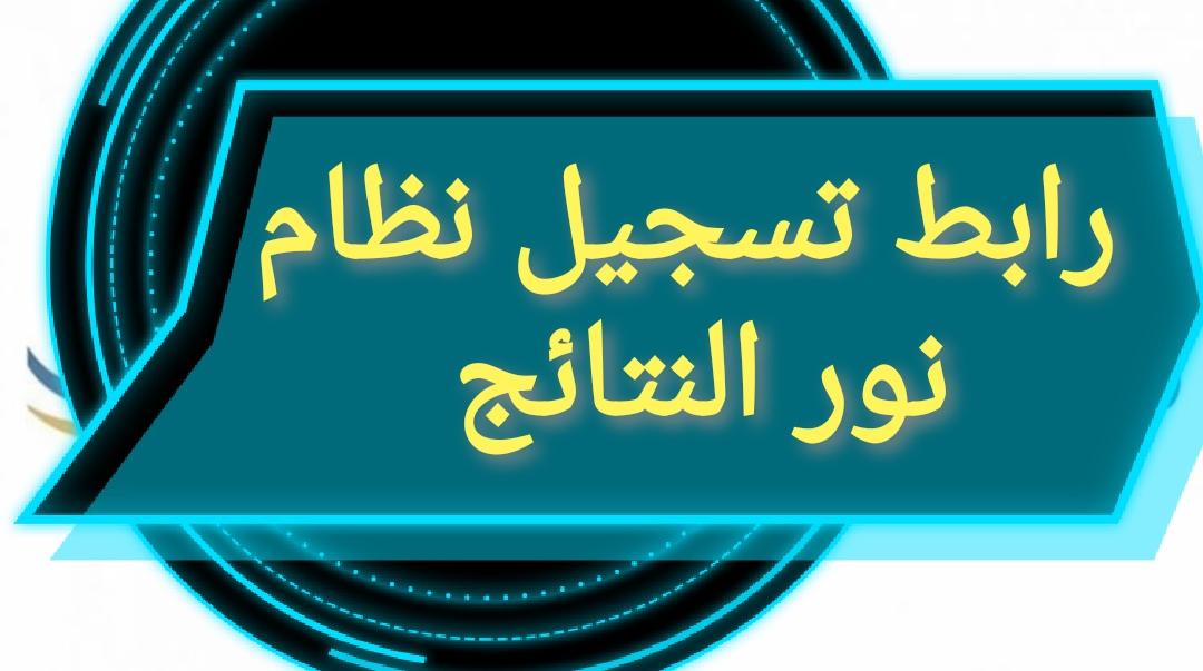 رابط تسجيل نظام نور النتائج برقم الهوية 1442استفتاء موعد بدء الدراسة في رمضان نبض السعودية