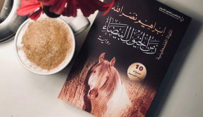 تلخيص رواية زمن الخيول البيضاء للكاتب إبراهيم نصر الله